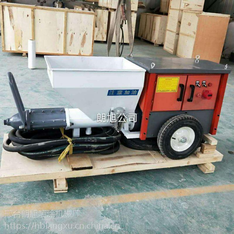 邢台朗旭喷涂机械,专业供应建筑墙面水泥砂浆喷涂机