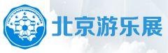 2019中国北京第九届国际景点游乐设施展览会