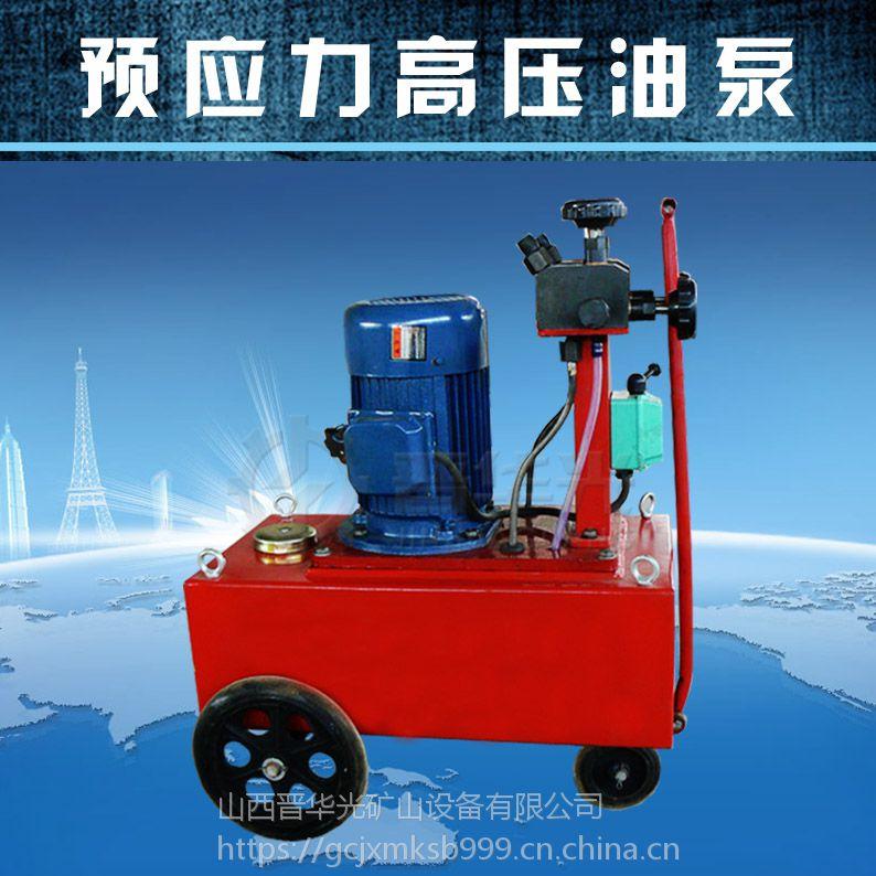 合肥穿心式千斤顶设备 预应力高压油泵 品质保障