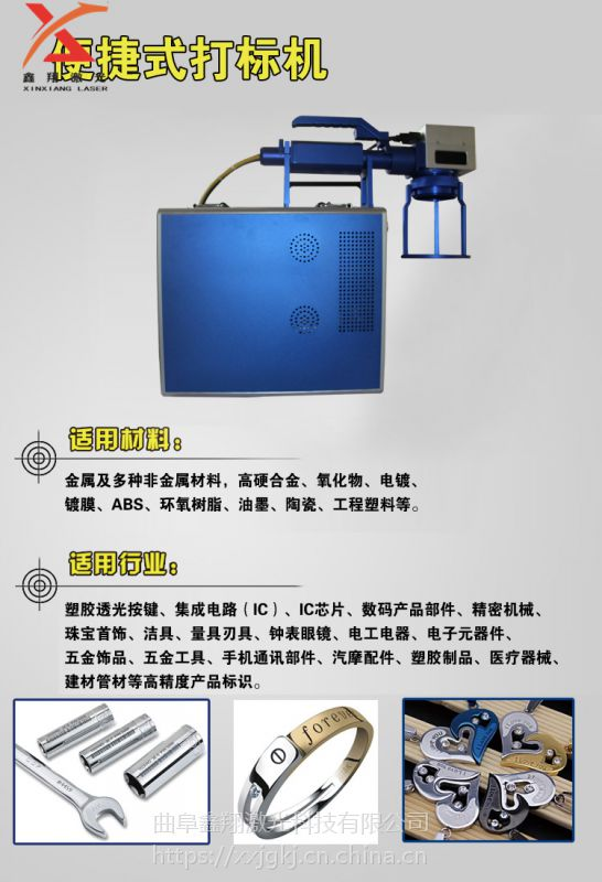 聊天台式光纤激光机厂家 日期打码机 金属雕刻机 鑫翔