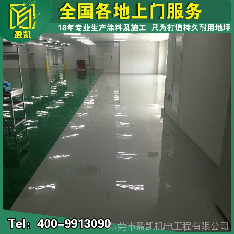 环氧树脂地坪漆 高光镘面倒影洁净地坪漆 工业地坪施工厂家 油漆