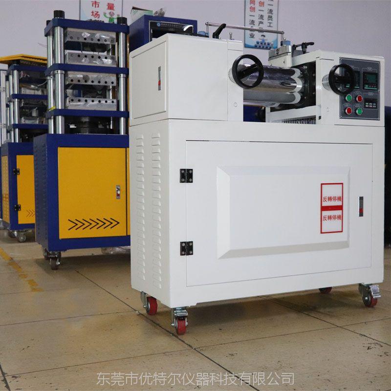 小型开炼机 双辊开炼机 6寸橡胶开炼机 实验室开炼机 炼胶机厂家