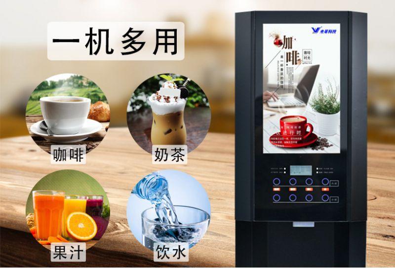 工厂直供速溶咖啡机商用奶茶一体机冷热多功能扫码全自动饮料机