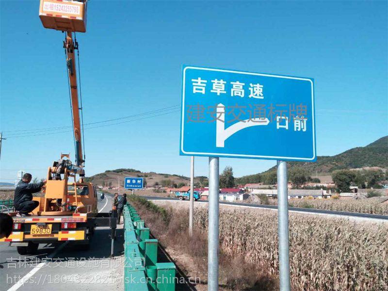 延吉市公路标牌