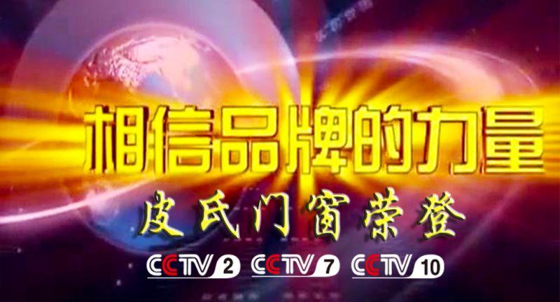 门窗品牌_皮氏门窗央视上榜品牌荣登CCTV,招商加盟进行中