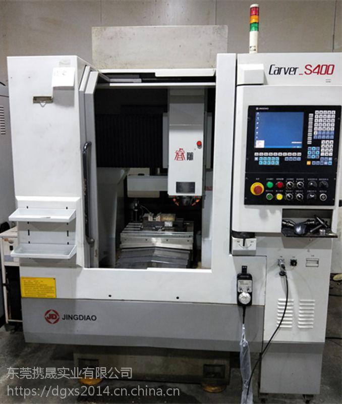 东莞出售二手北京精雕机CarverS400
