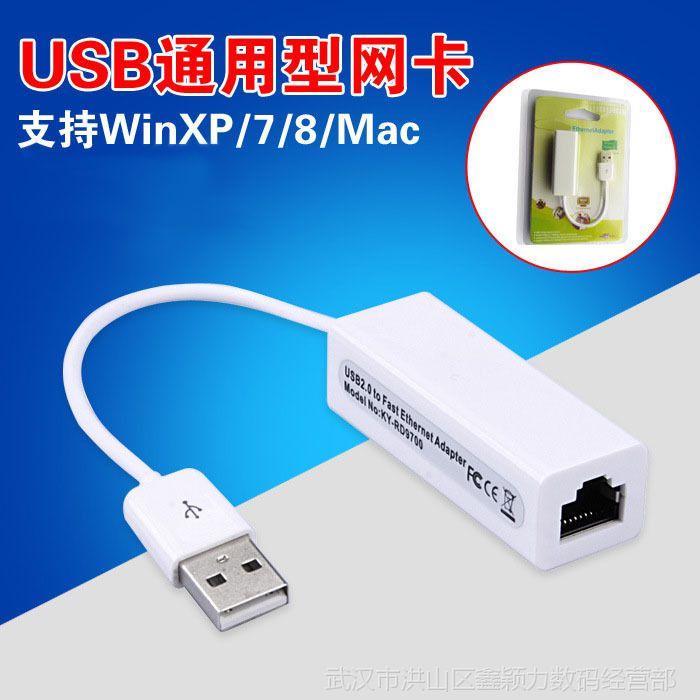 高速usb网卡转换器USB2.0有线外置网卡usb转RJ45网线接口全新