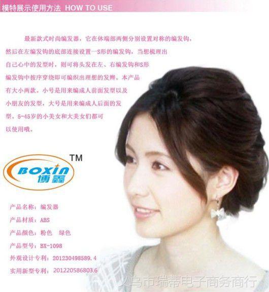 韩式美发编发器发型编大小DIY美发竹编发夹号发卡发明图片