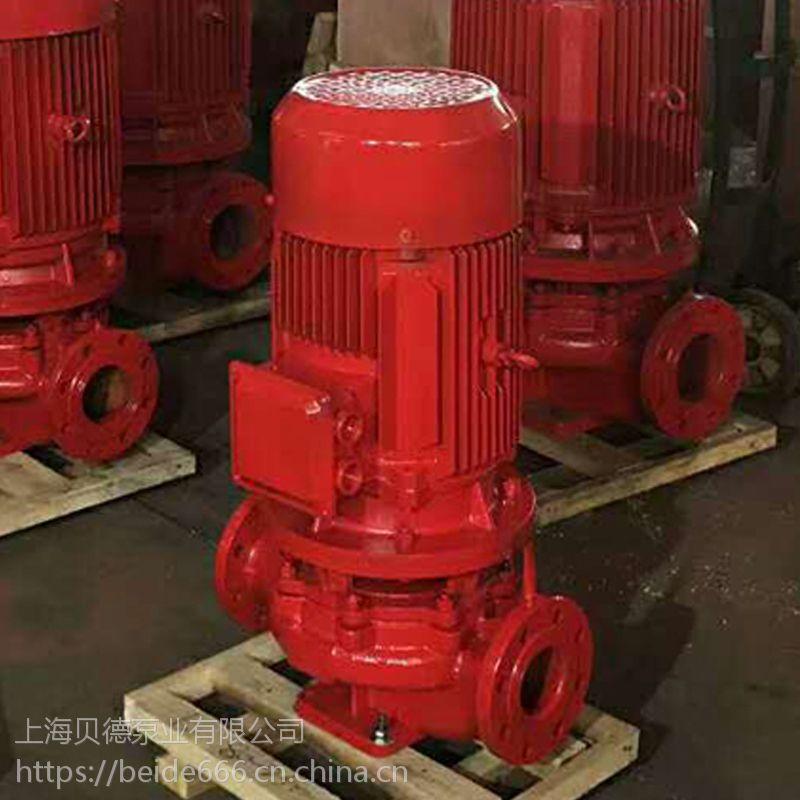 XBD5.0/15-L消防泵,XBD5.2/15-L消火栓泵/喷淋泵/管道增压水泵