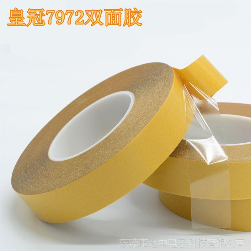 定制皇冠PET双面胶 油胶耐高温高粘超薄透明双面胶带模切冲型厂家