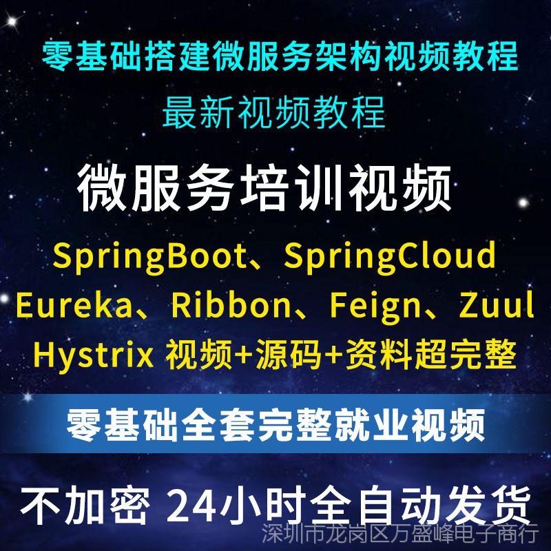 服务整合Mybatis架构师项目实战Spring Boot\/C