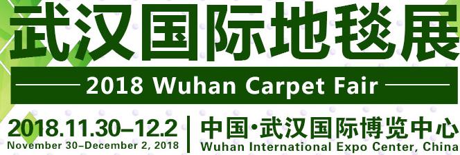 2018武汉国际地毯展