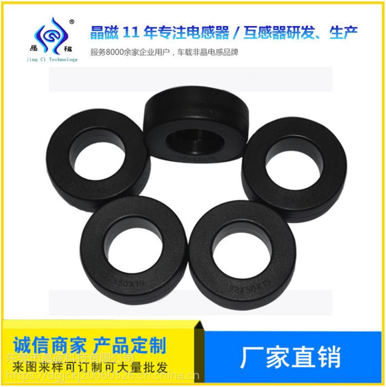 东莞晶磁 专业生产 高性能 磁性材料 磁环 磁芯 铁氧体 铁硅铝