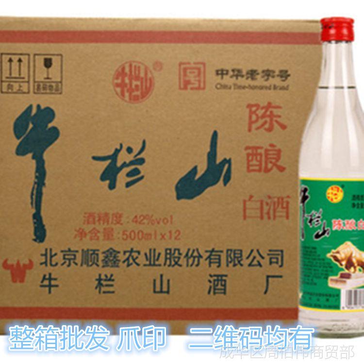 牛栏山二锅头42度陈酿白酒 牛栏山白酒500m*12瓶浓香型白牛二包邮