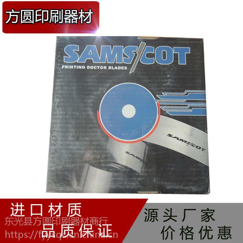 凹版印刷耗材供应 进口瑞典SWEDCUT碳钢柔版印刷刮刀 瑞姆斯特油墨刮刀
