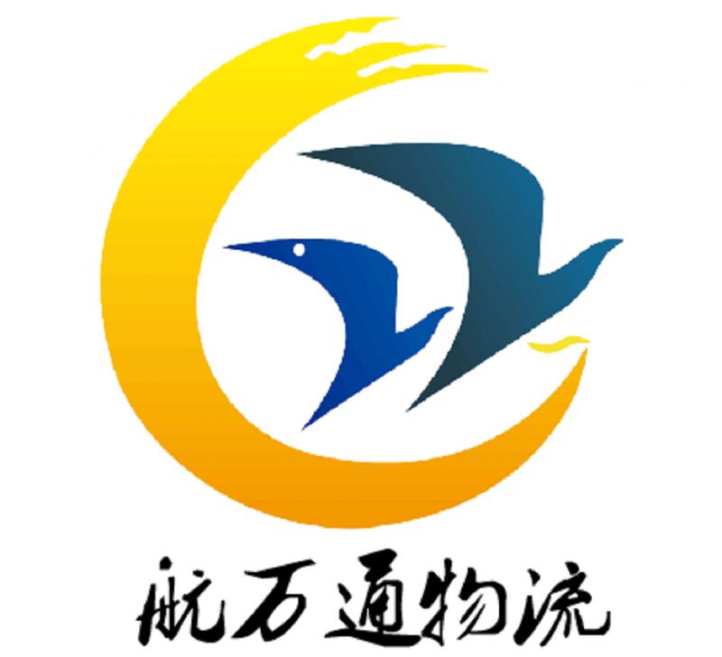 深圳市航万通物流有限公司2