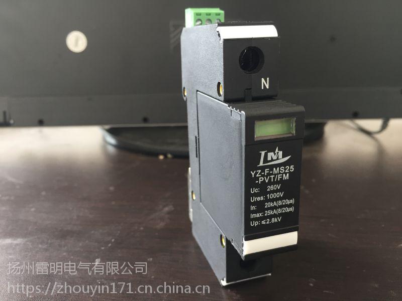 YZF-MS25-PVT/FM间隙接地装置使用