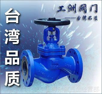 波纹管截止阀 上海工洲阀门-品质 卓越