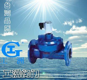 水液电磁阀ZCS 优良