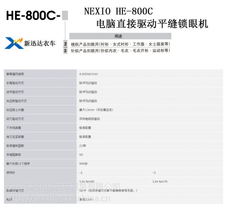 兄弟NEXIO HE-800C 电脑直接驱动平缝锁眼机 苏州锁眼机 锁眼机