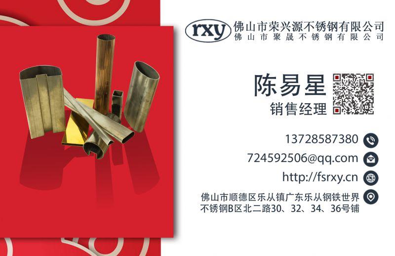 佛山荣兴源不锈钢生产不锈钢小管 配套加工切割、缩口