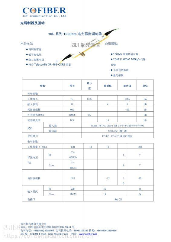 供应梓冠光电 40G电光强度调制器10G 1550nm
