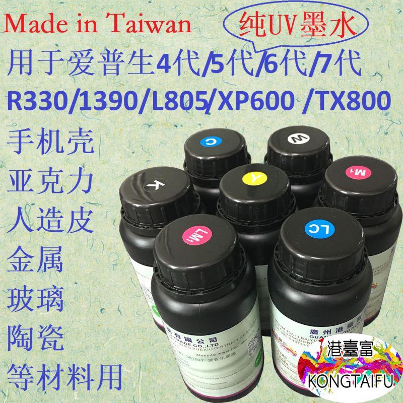 港台富UV墨水台湾原装生产进口