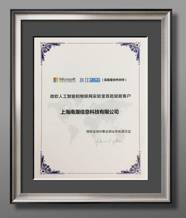 Ruff 南潮科技正式入驻微软人工智能和物联网实验室