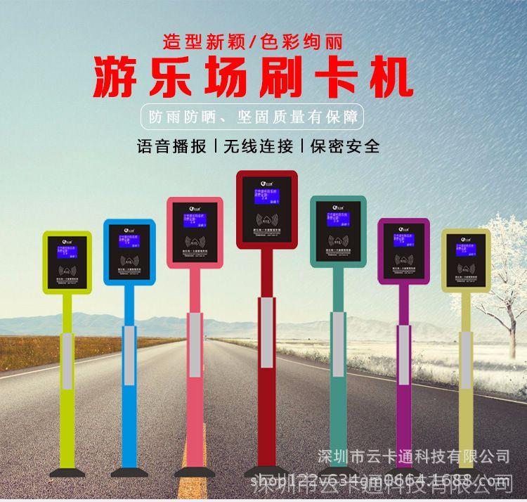 云卡通丽江游乐场一卡通管理系统YK951立式刷卡机