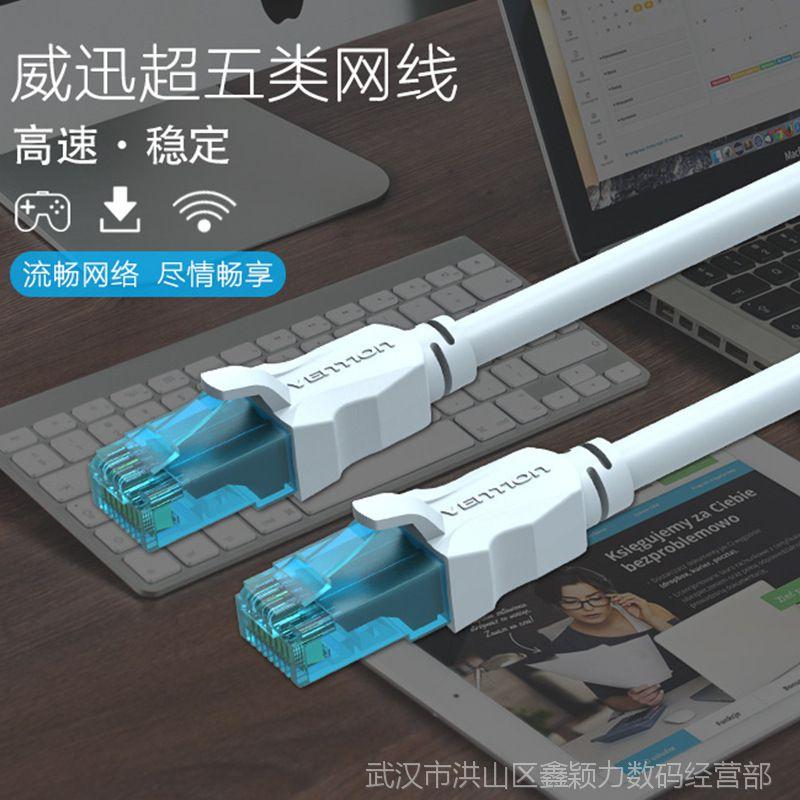威迅A10 超五类网线电脑跳线成品宽带线网络线双绞网线15米 全铜