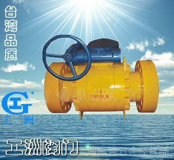 长输管高压锻钢球阀Q341N-320C 钢芯球阀 工洲球阀 促销