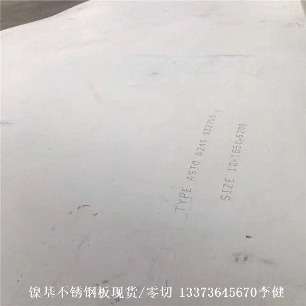 NS143不锈钢板现货-不锈钢NS143
