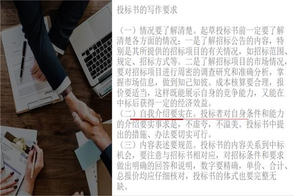 台江县做投标文件/专业放心单位
