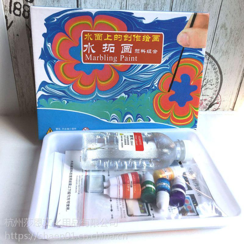 供应shaen牌6色水拓画湿拓画材料套装批发 儿童水拓画体验优选套餐