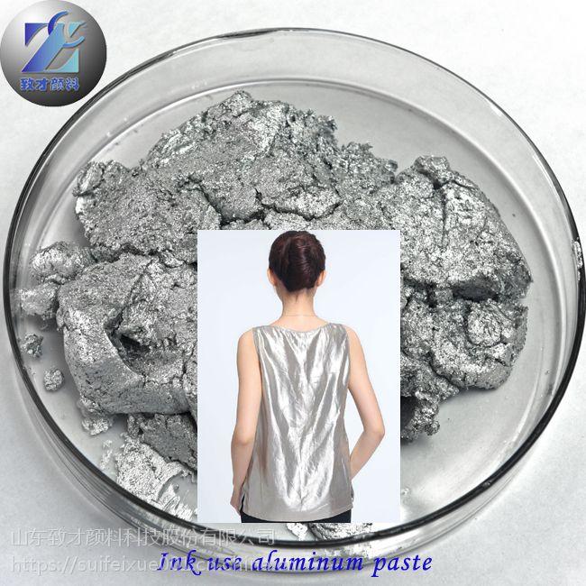 致才颜料产供高亮细白银,用于涂布、塑料涂层,卷材,工艺品涂装等的铝银浆
