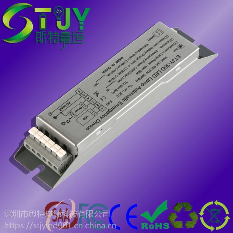 LED平板灯STJY-30D 7.4V应急电源分体质保两年