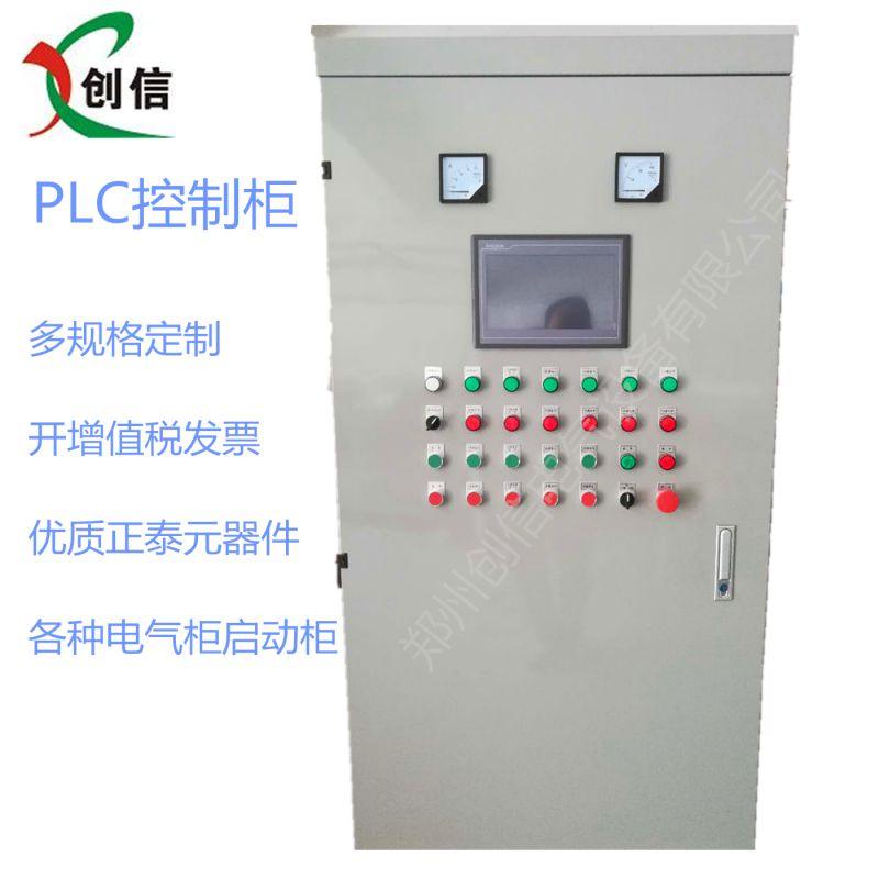 新品特惠优质专业PLC控制柜 郑州定制变频启动柜 分析机PLC柜正泰元件