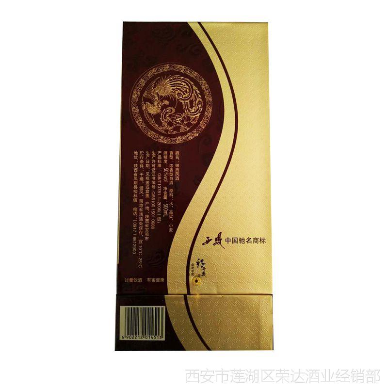 商务用酒朋友聚会佳节送礼 银西凤酒500ml*6瓶 500ml*6瓶浓香型白