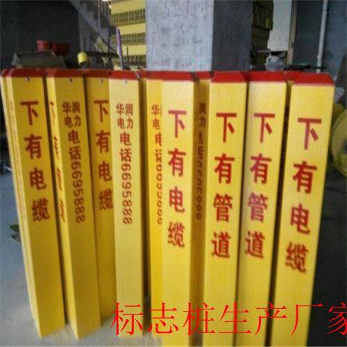 常德澧县玻璃钢地下电缆警示桩新闻