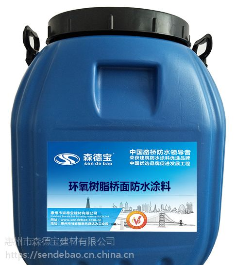环氧树脂桥面防水涂料桥面专用防水涂料