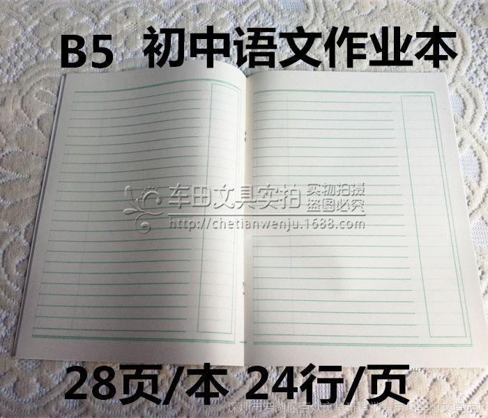 初中作业本英语本初中作文本B5数学语文v初中真实妹语文偷故事奸图片