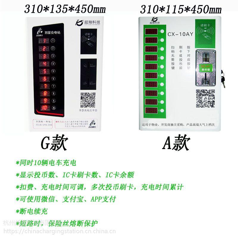 杭州 超翔充电站 厂家直销 超翔10路投币智能全自动化小区充电站机箱
