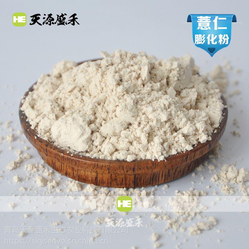 厂家批发定制薏仁粉健康杂粮膨化烘焙营养代餐粉即食熟粉薏米粉