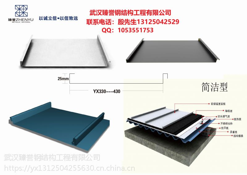 铝镁锰金属屋面板【武汉臻誉】