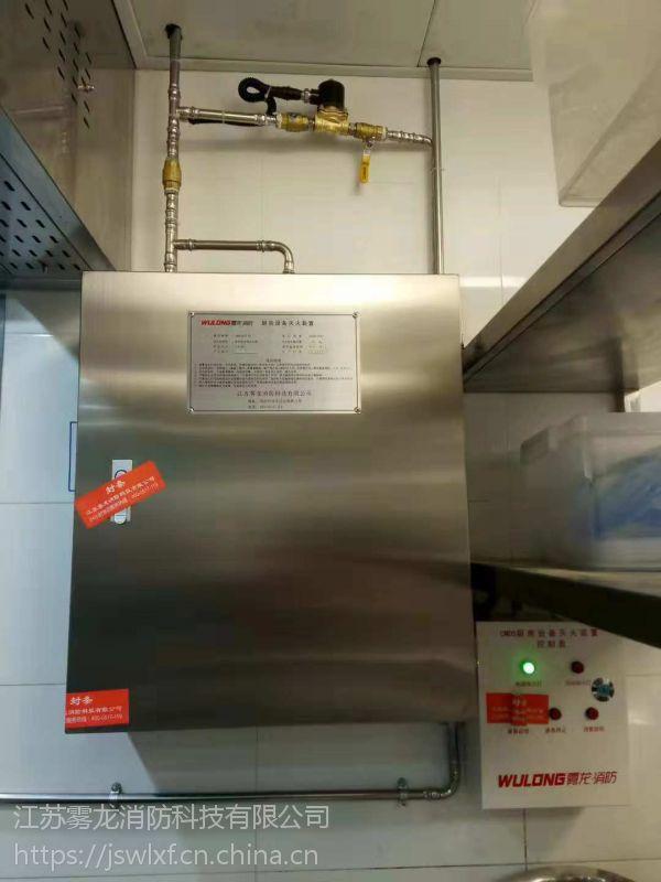厨房灭火设备雾龙消防厨房灭火设备厂家