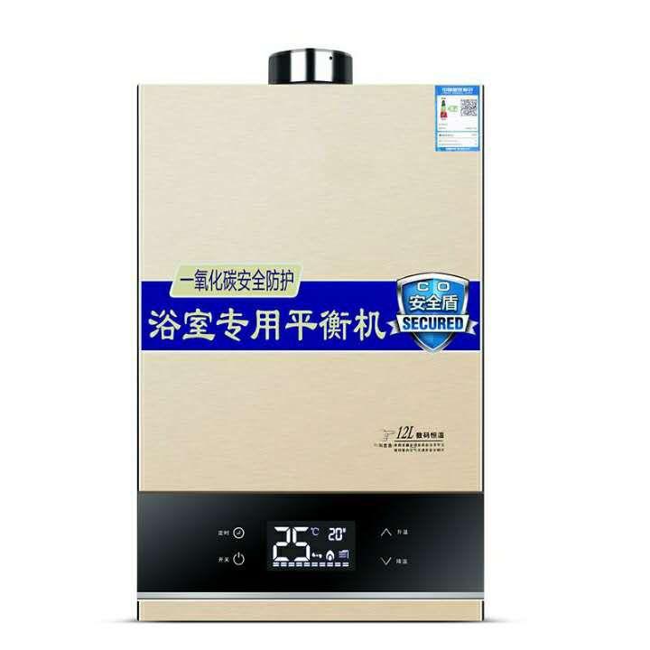 零冷水燃气热水器平衡式恒温燃气热水器厂家直销