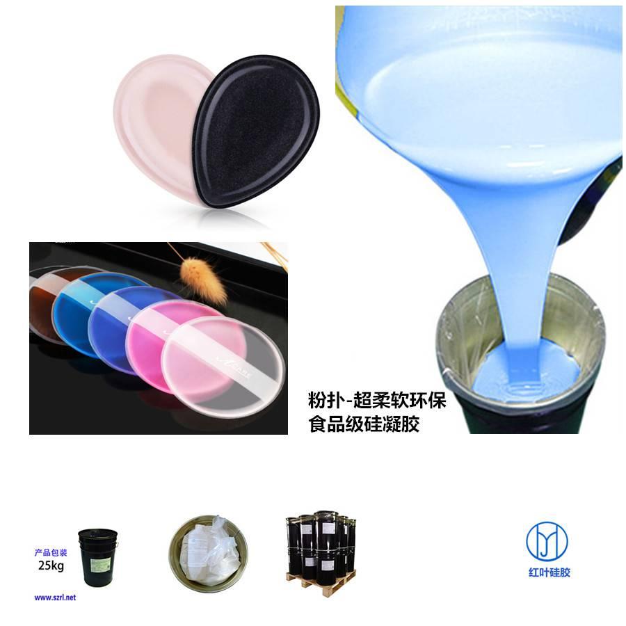 硅胶粉扑超柔软环保级AB硅凝胶