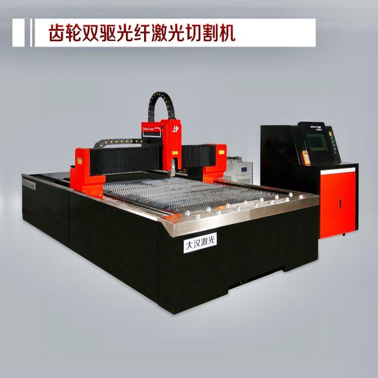 大汉激光-1500W金属激光切割机 光纤激光切割机