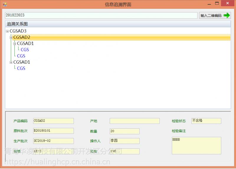 青岛华凌科技设计研发产品赋码追溯系统