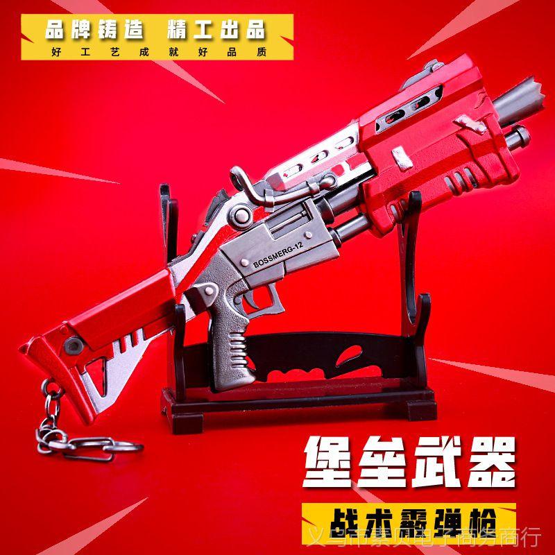 堡垒之夜FORTNITE周边 战术霰弹枪散弹枪模型钥匙扣 合金武器挂件